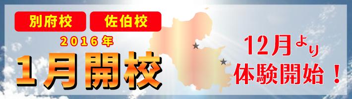 別府校・佐伯校が2016年1月新規開校!