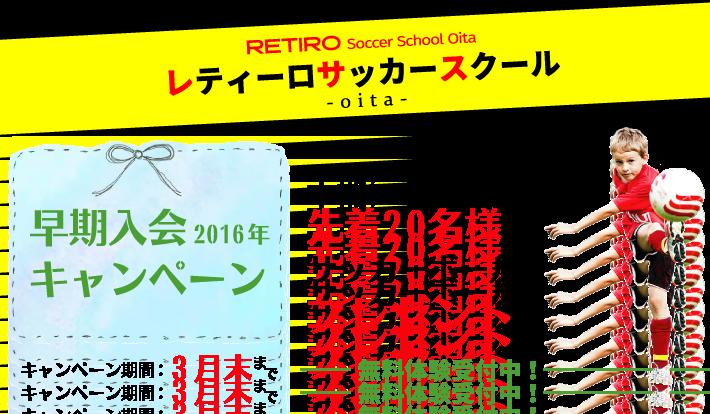2016年度 早期入会キャンペーン