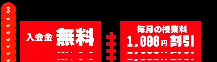 2016年 秋の新規入会キャンペーン3
