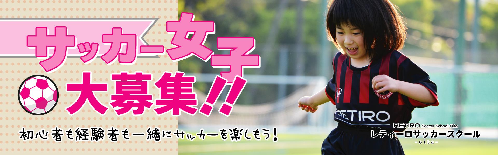 サッカー女子大募集!!