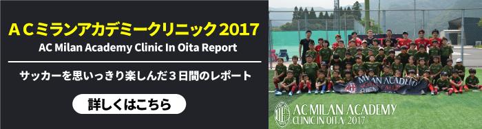 ACミランチームクリニックレポート2017