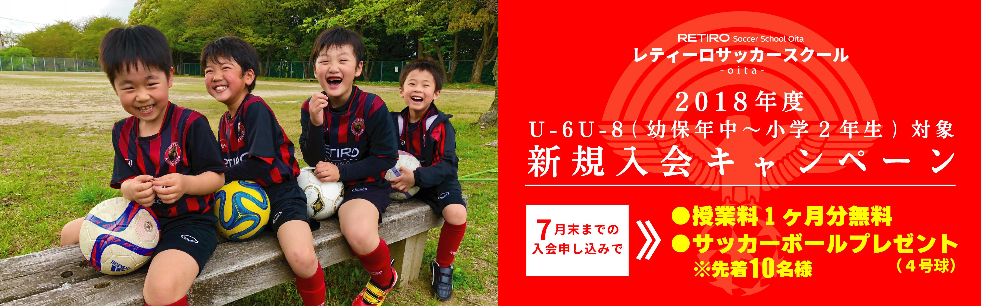 2018年度 U-6 U-8(幼保年中~小学2年生)新規入会キャンペーンのご案内(レティーロサッカースクール)