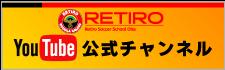 レティーロサッカースクールYouTube公式チャンネル