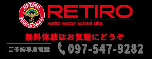 レティーロサッカースクールへの無料体験はお気軽に