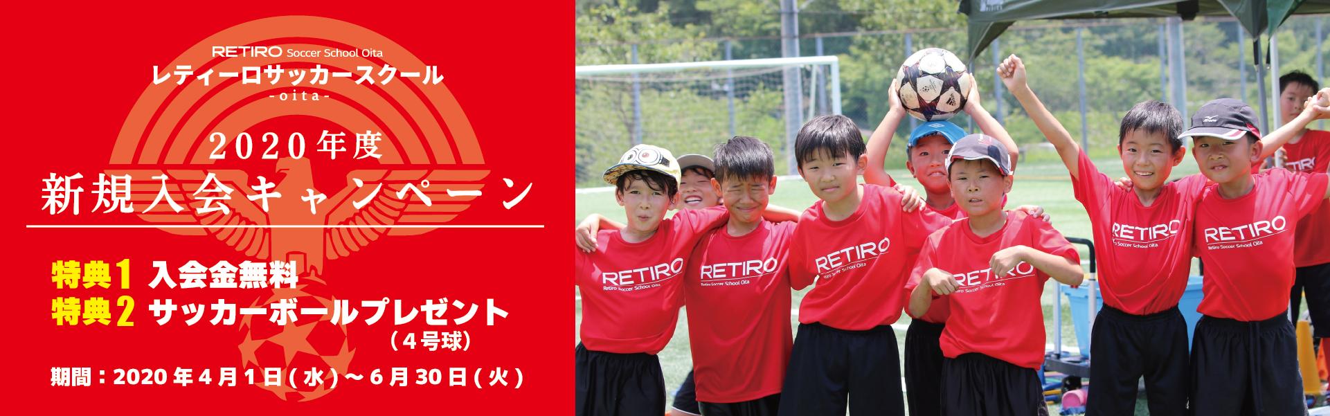 2020年度 新規キャンペーンご案内(レティーロサッカースクール)