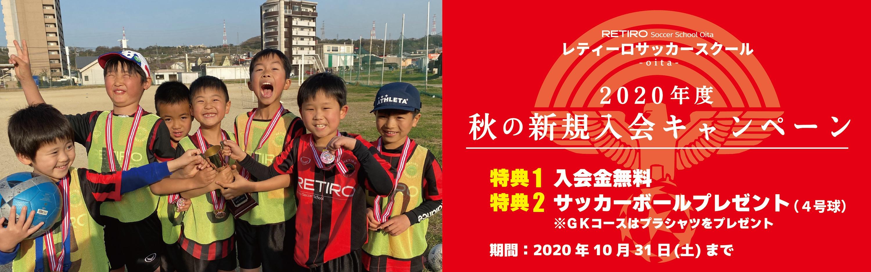 2020年度 秋の入会キャンペーンご案内(レティーロサッカースクール)