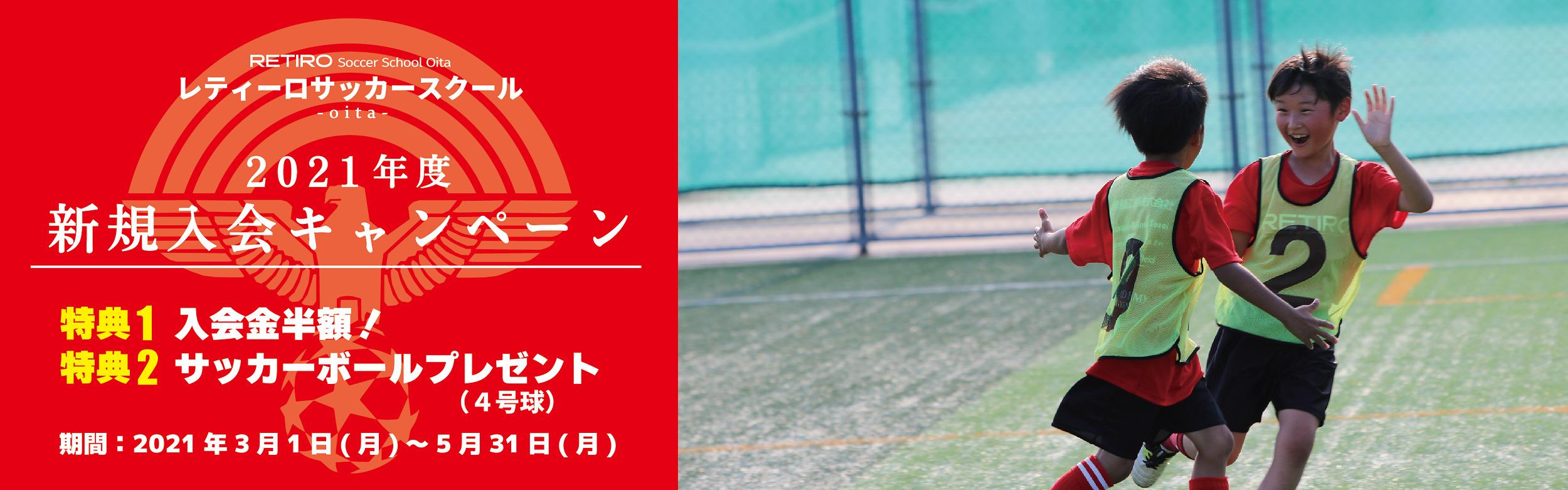 2021年度新規キャンペーンご案内(レティーロサッカースクール)