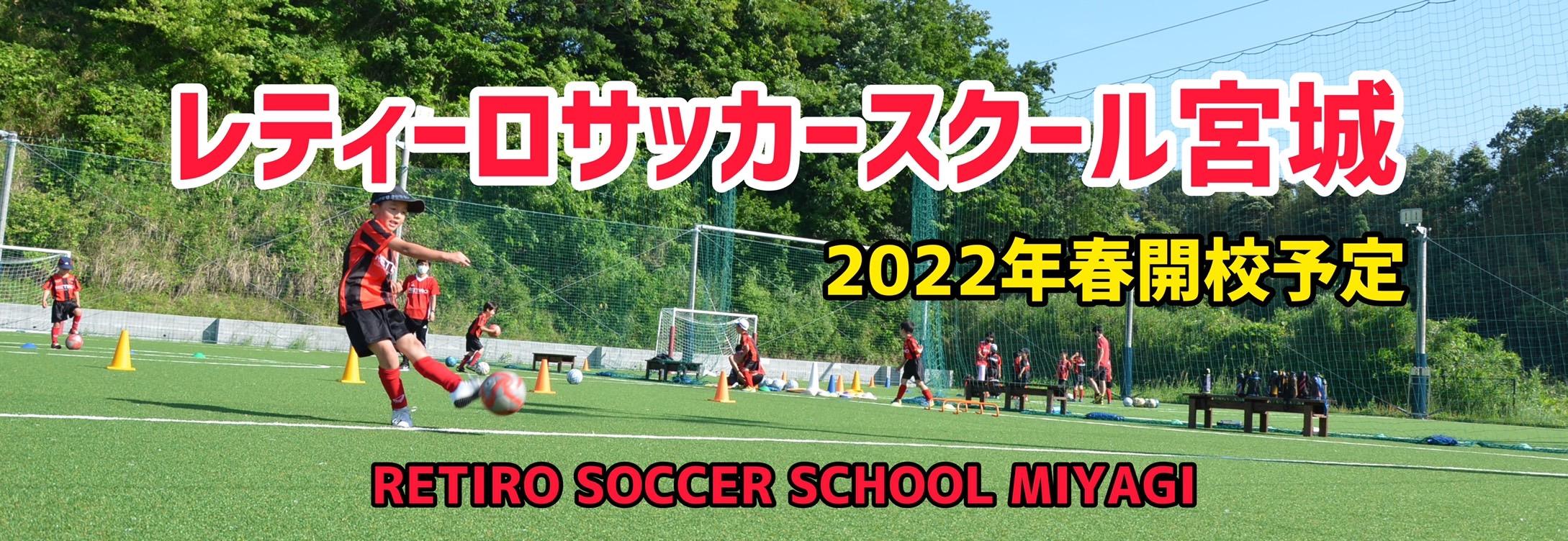 レティーロサッカースクール宮城2022年春開校予定